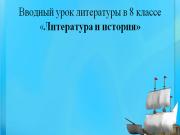 Презентация Литература и история