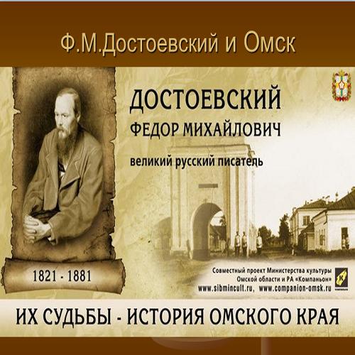 Презентация Достоевский и Омск