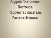 Презентация А. П. Платонов