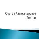 Презентация Есенин