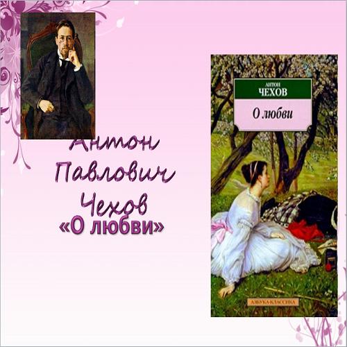 Презентация Чехов о любви