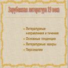 Презентация Зарубежная литература 19 века