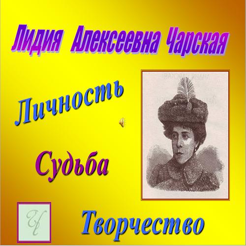 Презентация Чарская