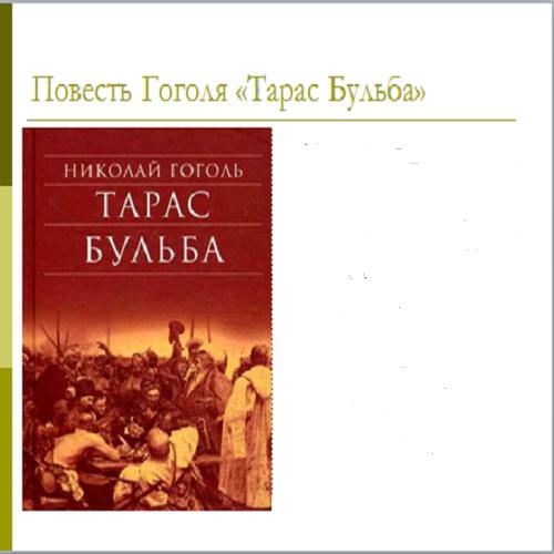 Презентация Тарас Бульба