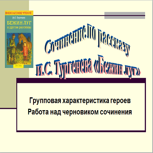 Презентация Тургенев Бежин луг