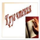 Презентация Круг чтения