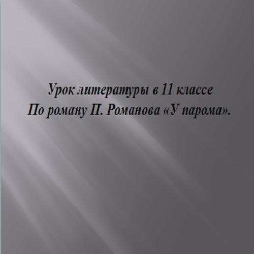 Презентация Романова У парома