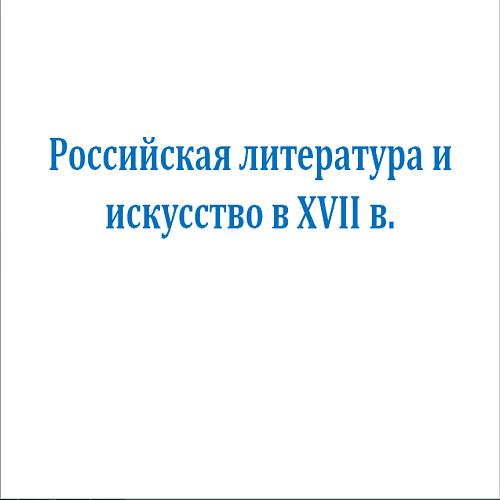 Презентация Русская литература и искусство в 18 в.