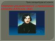 Презентация Вий повесть Гоголя