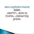 Презентация Крылов Басни