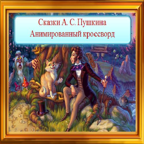 Презентация Сказки Пушкина