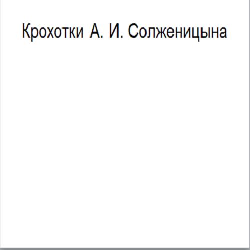 Презентация Солженицын Крохотки