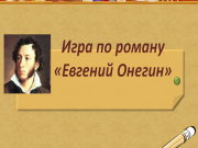 Презентация Пушкин Евгений Онегин