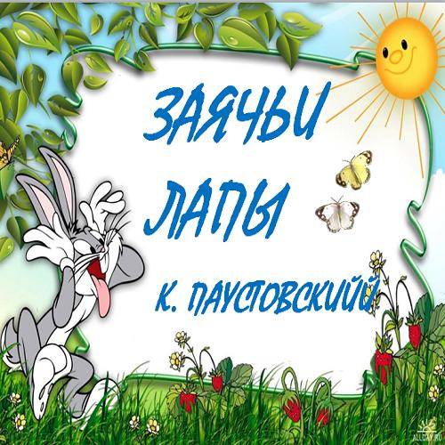 Презентация Паустовский Заячьи лапы
