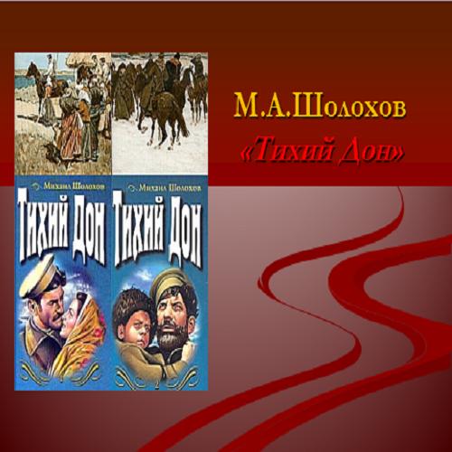 Презентация Шолохов Тихий Дон
