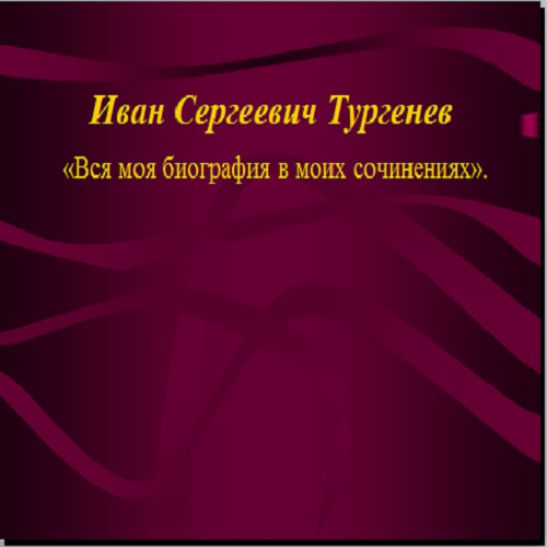 Презентация Иван Сергеевич Тургенев