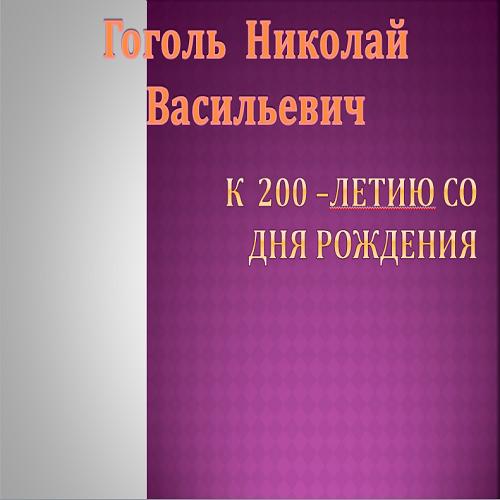 Презентация Гоголь