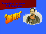 Презентация Биография Лермонтова
