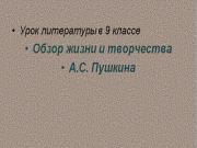 Презентация Жизнь Пушкина
