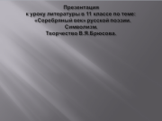 Презентация Серебряный век русской поэзии