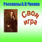 Презентация Чехов викторина