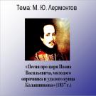 Презентация Песня про купца Калашникова