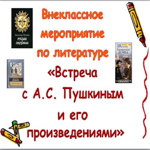 Презентация Встреча С Пушкиным