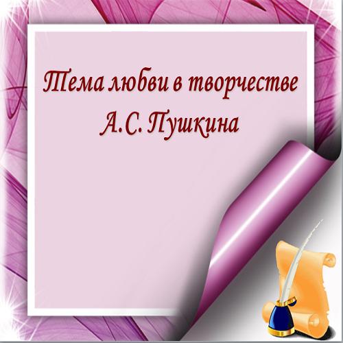 Презентация Тема любви в творчестве Пушкина