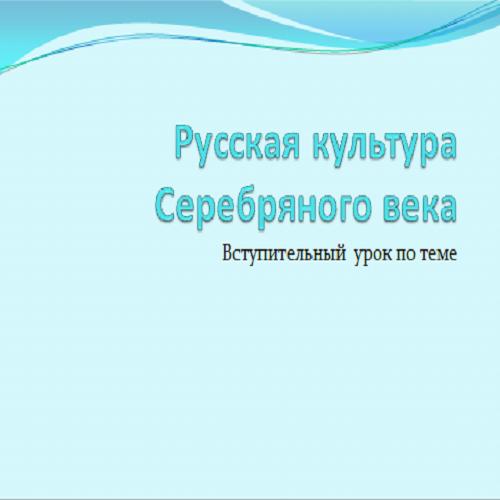 Презентация Cеребряный век русской культуры