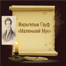 Презентация Гауф Маленький Мук