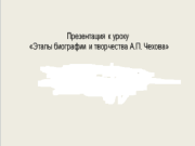 Презентация Биография Чехова