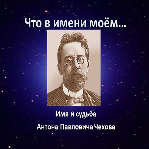 Презентация Cудьба Чехова