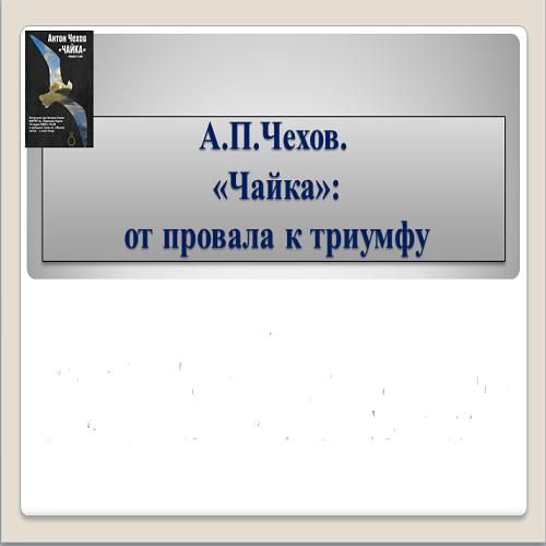 Презентация А.П.Чехов Чайка
