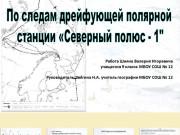 Презентация Дрейфующая станция