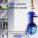 Презентация Протекание химических реакций
