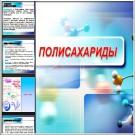 Презентация Полисахариды