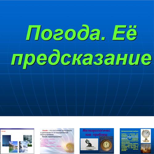 Презентация Предсказание погоды