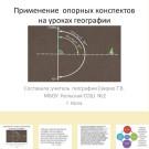 Презентация Опорный конспект
