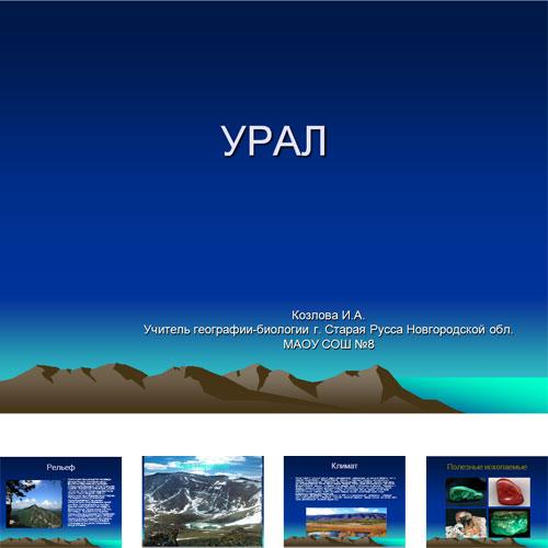 Презентация Природа Урала