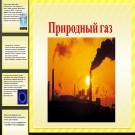 Презентация Природный газ