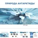 Презентация Антарктида