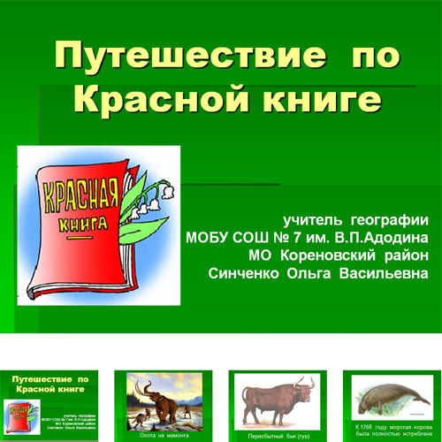 Презентация Путешествие по Красной Книге