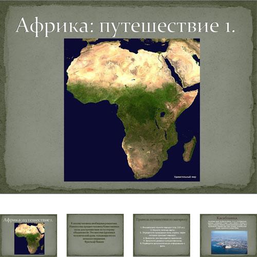 Презентация Путешествие в Африку