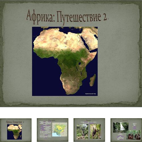 Презентация Путешествие по Африке