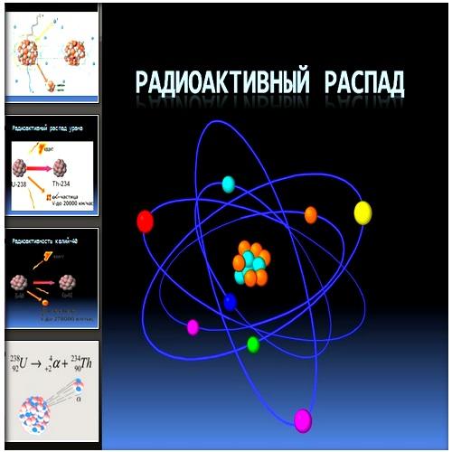 Презентация Радиоактивный распад