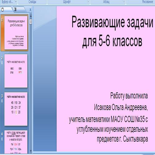 Презентация Развивающие задачи