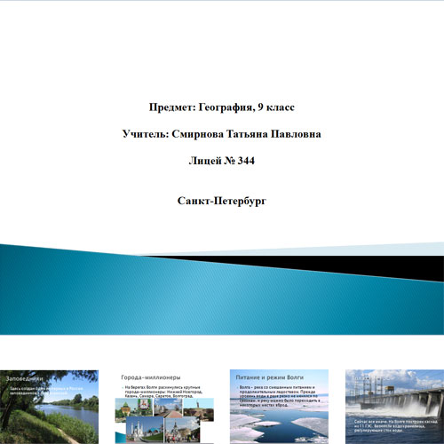 Презентация Река Волга