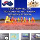 Презентация Рельеф Австралии