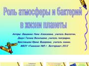 Презентация Атмосфера и бактерии