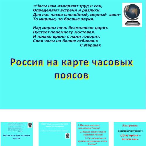 Презентация Часовые пояса России
